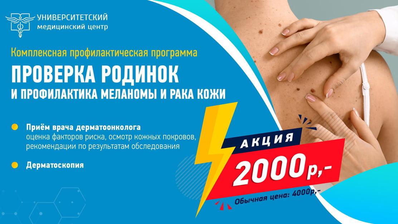 Проверка родинок и профилактика меланомы и рака кожи