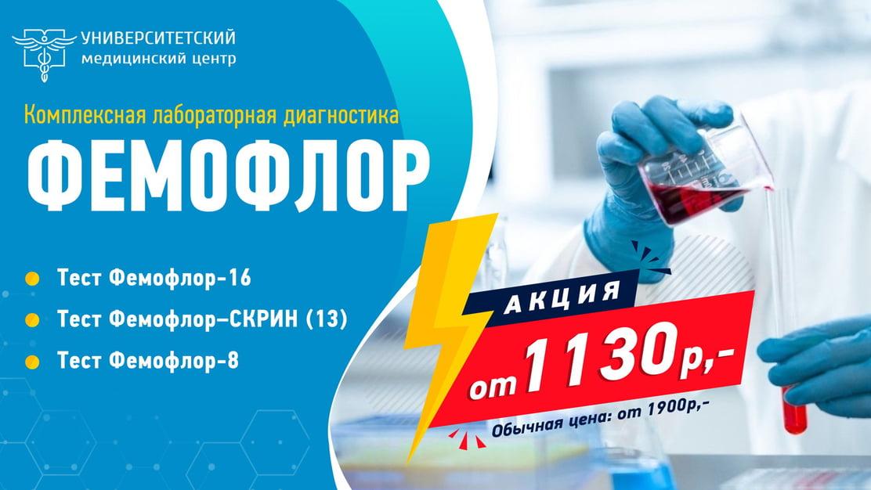 Тест Фемофлор-16, Фемофлор-СКРИН, Фемофлор-8